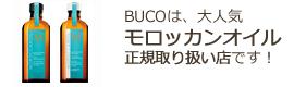 BUCOは大人気モロッカンオイル正規取り扱い店です!